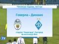 Динамо на выезде побеждает Говерлу. Обзор матча УПЛ