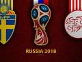 Швеция – Швейцария 1:0 как это было