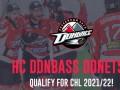 Донбасс сыграет в Лиге чемпионов