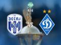 Десна – Динамо: видео онлайн трансляция матча Кубка Украины