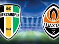 Александрия - Шахтер: Где смотреть матч чемпионата Украины