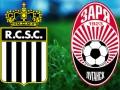 Шарлеруа - Заря 0:2  трансляция матча Лиги Европы