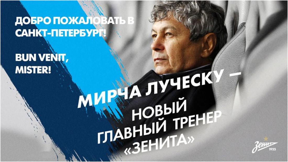 Мирча Луческу – новый главный тренер Зенита