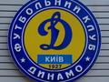Лондонский суд отклонил иск Григоришина по поводу акций киевского Динамо