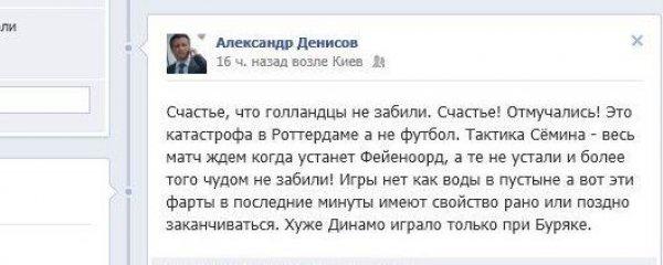 Статус Денисова с критикой игры Динамо