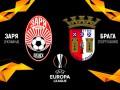 Заря – Брага 1:1 онлайн трансляция матча Лиги Европы