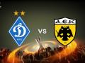 Динамо – АЕК: анонс матча Лиги Европы