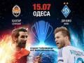Шахтер - Динамо: выиграй два билета на Суперкубок Украины