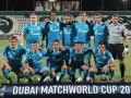 Зенит стал победителем Dubai Cup