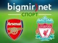 Арсенал - Ливерпуль: Трансляция матча чемпионата Англии