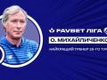 Михайличенко - лучший тренер 25 тура чемпионата Украины