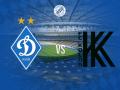Динамо - Колос: прогноз и ставки букмекеров на матч УПЛ