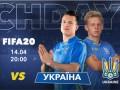 Коноплянка и Зинченко против сборной Польши: онлайн-трансляция матча FIFA 20