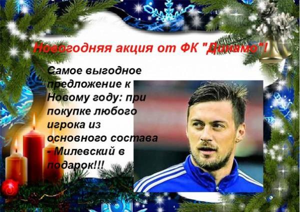 Новогодняя акция от Динамо