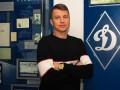 Ротань: Динамо – клуб, который не нуждается в громких эпитетах