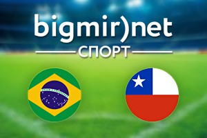 Бразилия – Чили: Где смотреть матч 1/8 финала