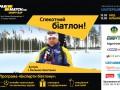 Оксана Хвостенко станет гостем проекта Эксперты биатлона