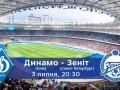 Динамо - Зенит: Где смотреть матч Объединенного турнира
