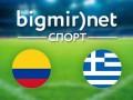 Колумбия – Греция: Где смотреть матч Чемпионата мира по футболу 2014