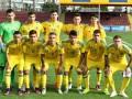 Украина U-19 не пробилась на Евро-2017