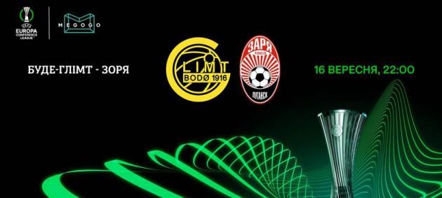 Буде-Глимт - Заря 0:0 онлайн-трансляция матча Лиги конференций