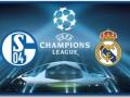 Шальке - Реал Мадрид: Когда и где смотреть первый матч 1/8 финала Лиги чемпионов