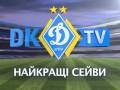 Лучшие сейвы вратарей Динамо Киев в сезоне 2012/13