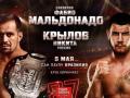 Бывший украинец Никита Крылов проведет бой с Фабиу Мальдонаду