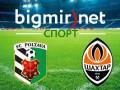 Полтава – Шахтер – 1:5 трансляция матча 1/8 финала Кубка Украины