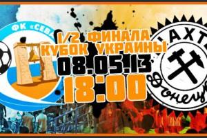 Кубок Украины по футболу. Полуфиналы