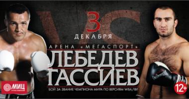 Лебедев – Гассиев: Видео битвы взглядов