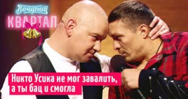 """Усик снялся в новогоднем """"Вечернем квартале"""""""