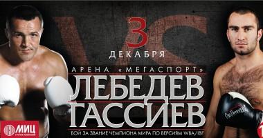 Лебедев - Гассиев: Российская война за два чемпионских титула