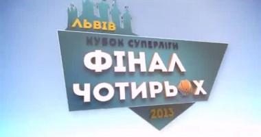 Зимняя сказка. Финал четырех Суперлиги пройдет 26-27 января во Львове