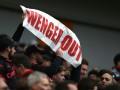 Фанаты Арсенала обратятся к директору клуба с просьбой уволить Венгера