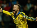 Ярмоленко: Нам нужна только победа над финнами