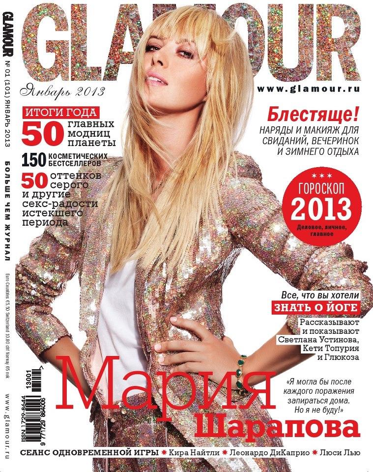 Маша на обложке журнала