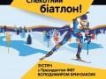 Элитные масс-старты с Владимиром Брынзаком на проекте