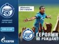 Официальный сайт Зенита возобновил работу