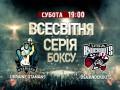 Украинские атаманы разгромили американцев в новом сезоне WSB (+ ВИДЕО)