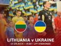 Литва - Украина: онлайн трансляция матча отбора на Евро-2020