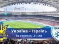 Израиль назвал состав на матч против сборной Украины