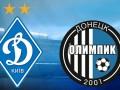 Динамо - Олимпик: Где смотреть матч чемпионата Украины