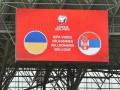 Украина - Сербия: на матче ожидается аншлаг