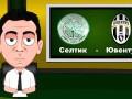 Селтик - Ювентус - 0:3. Текстовая трансляция матча 1/8 Лиги Чемпионов