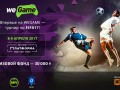 eSports Dynamo Kyiv и ESFU проведут чемпионат WEGAME по FIFA17