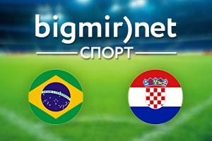Бразилия - Хорватия: Результат матча чемпионата мира 2014