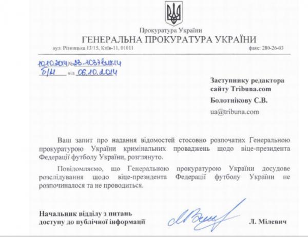 Генпрокуратура не открывала дело против Попова