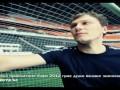 Андрей Пятов презентует Донецк гостям Евро-2012