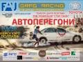В Полтаві відбудеться другий етап чемпіонату України з дрег рейсингу